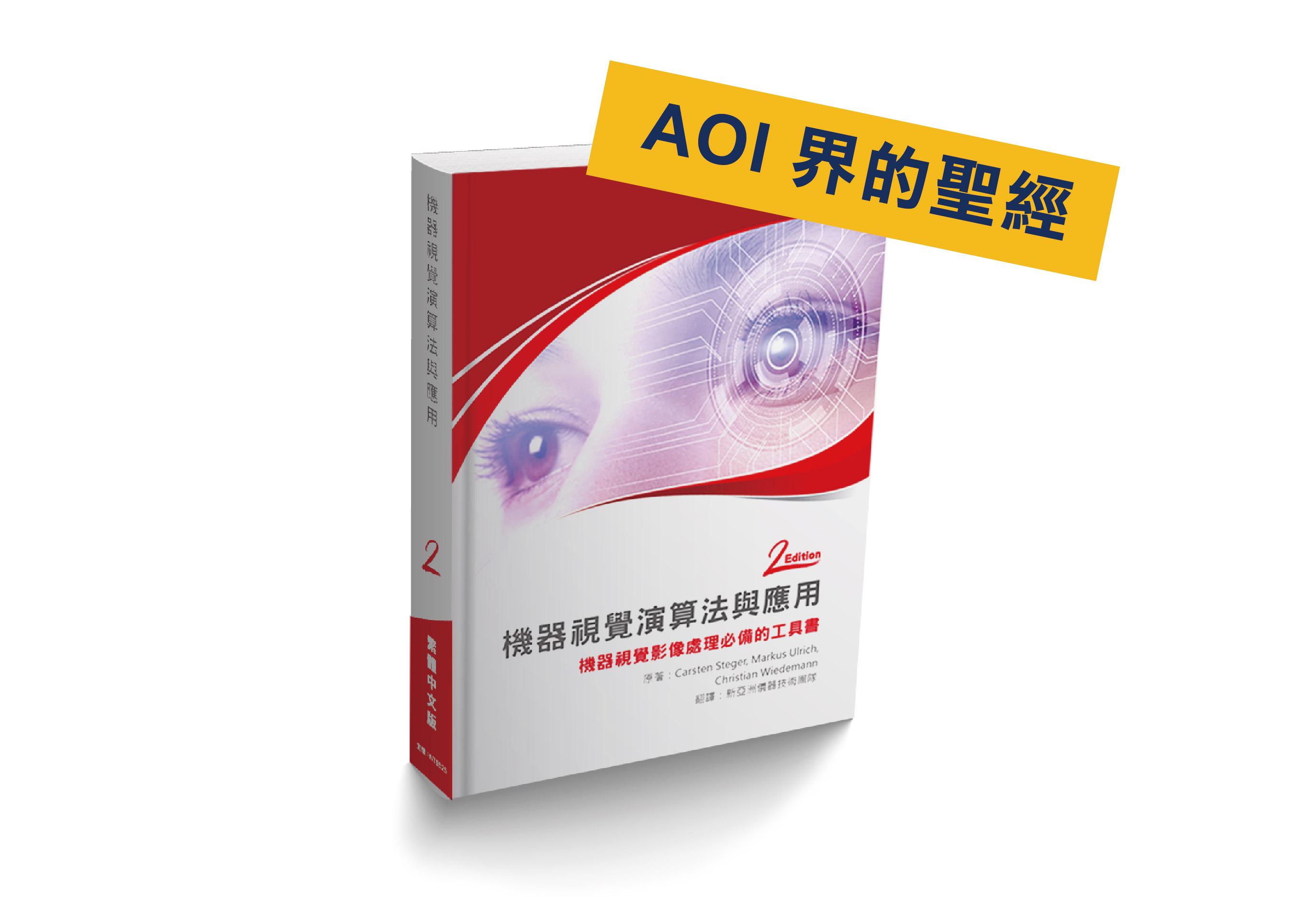 【AOI界的聖經】機器視覺演算法與應用